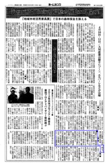 「楽組み家具シリーズ」が新聞記事で紹介されました